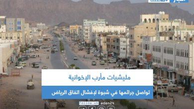 صورة مليشيات مأرب الإخوانية تواصل جرائمها في شبوة لإفشال اتفاق الرياض