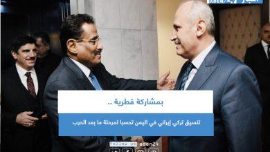 صورة بمشاركة قطرية .. تنسيق تركي إيراني في اليمن تحسبا لمرحلة ما بعد الحرب
