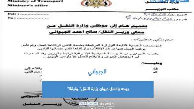 """صورة أول قرار حكومي يعرقل تنفيذ اتفاق الرياض.. الجبواني يوجه بإغلاق ديوان وزارة النقل"""" وثيقة"""""""
