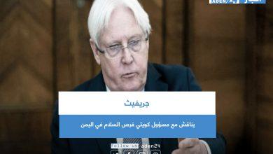 صورة جريفيث يناقش مع مسؤول كويتي فرص السلام في اليمن