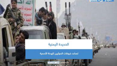 صورة تصاعد خروقات الحوثيين للهدنة الأممية في الحديدة اليمنية