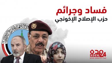 صورة انفوجرافيك | فساد وجرائم ..حزب الإصلاح الإخونجي