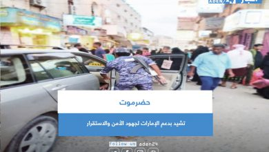 صورة محافظة حضرموت تشيد بدعم الإمارات لجهود الأمن والاستقرار