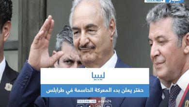 صورة حفتر يعلن بدء المعركة الحاسمة في طرابلس