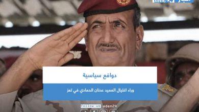 صورة دوافع سياسية وراء اغتيال العميد عدنان الحمادي في تعز