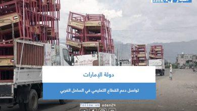 صورة دولة الإمارات تواصل دعم القطاع التعليمي في الساحل الغربي