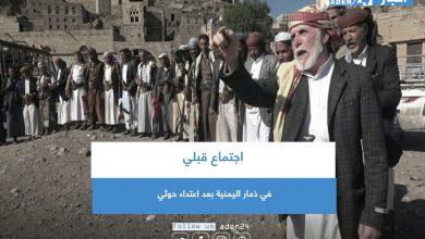 صورة اجتماع قبلي في ذمار اليمنية بعد اعتداء حوثي