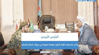 صورة الرئيس الزُبيدي يشيد بتضحيات اللواء الرابع مقاومة جنوبية في جبهات شمال الضالع