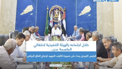 صورة خلال اجتماعه بالهيئة التنفيذية لانتقالي العاصمة عدن.. الرئيس الزُبيدي يحث على ضرورة تكثيف الجهود لإنجاح اتفاق الرياض