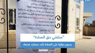 """صورة """"سلفني حق الصلاة"""" .. رسوم حوثية على الصلاة بأحد مساجد صنعاء"""