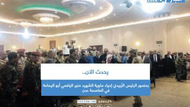صورة يحدث الآن .. بحضور الرئيس الزُبيدي إحياء مئوية الشهيد منير اليافعي أبو اليمامة في العاصمة عدن
