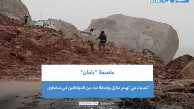 """صورة عاصفة """"بافان"""" تسببت في تهدم منازل وإصابة عدد من المواطنين في سقطرى"""