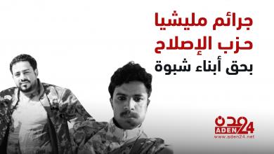 صورة انفوجرافيك | جرائم مليشيا  حـزب الإصلاح بحق أبناء شبوة