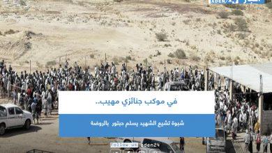 صورة في موكب جنائزي مهيب.. شبوة تشيع الشهيد يسلم حبتور بالروضة