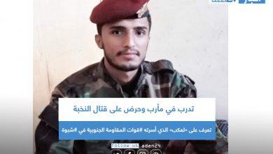 صورة تعرف على «لعكب» الذي أسرته #قوات المقاومة الجنوبية في #شبوة