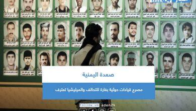 صورة صعدة اليمنية.. مصرع قيادات حوثية بغارة للتحالف والميليشيا تعترف