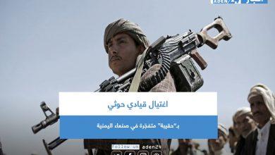 """صورة اغتيال قيادي حوثي بـ""""حقيبة"""" متفجّرة في صنعاء اليمنية"""