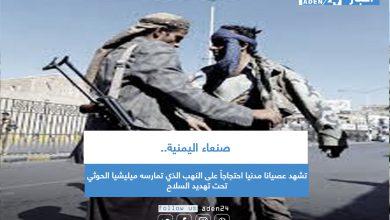 صورة صنعاء اليمنية.. تشهد عصيانا مدنيا احتجاجاً على النهب الذي تمارسه ميليشيا الحوثي تحت تهديد السلاح