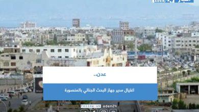 صورة عدن.. اغتيال مدير جهاز البحث الجنائي بالمنصورة