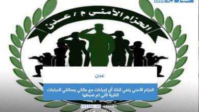 صورة عدن.. الحزام الأمني ينفي اتخاذ أي إجراءات مع مالكي وسائقي الدراجات النارية التي تم ضبطها