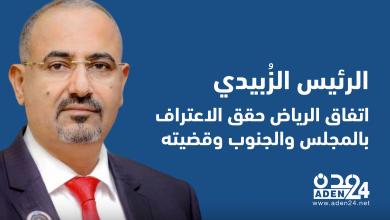 صورة انفو جرافيك |  الرئيس الزُبيدي .. اتفاق الرياض حقق الاعتراف بالمجلس والجنوب وقضيته