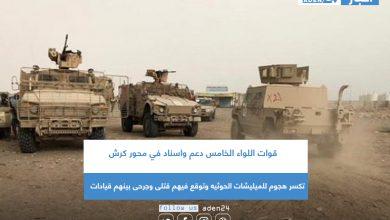صورة قوات اللواء الخامس دعم واسناد في محور كرش تكسر هجوم للميليشات الحوثيه وتوقع فيهم قتلى وجرحى بينهم قيادات
