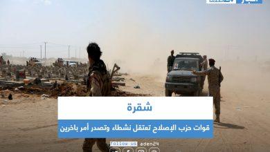 صورة شقرة.. قوات حزب الإصلاح تعتقل نشطاء وتصدر أمر باخرين