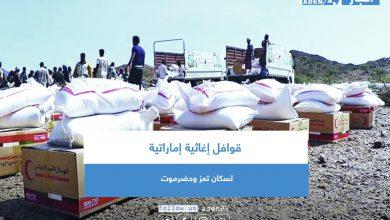 صورة قوافل إغاثية إماراتية لسكان تعز وحضرموت