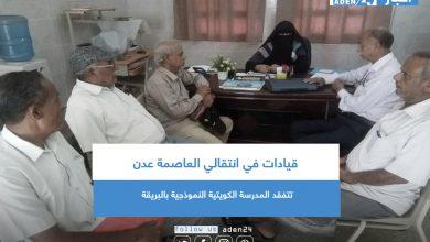 صورة قيادات في انتقالي العاصمة عدن تتفقد المدرسة الكويتية النموذجية بالبريقة