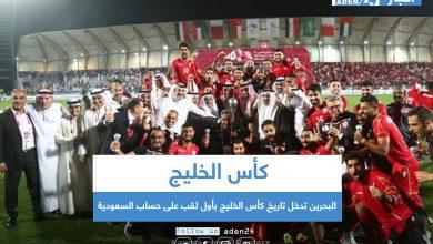 صورة البحرين تدخل تاريخ كأس الخليج بأول لقب على حساب السعودية