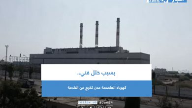 صورة بسبب خلل فني.. كهرباء العاصمة عدن تخرج عن الخدمة