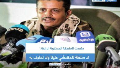 صورة متحدث المنطقة العسكرية الرابعة: لا سلطة للمقدشي علينا ولا نعترف به