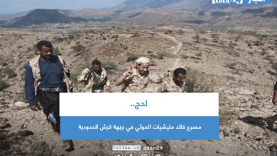 صورة لحج.. مصرع قائد مليشيات الحوثي في جبهة كرش الحدودية
