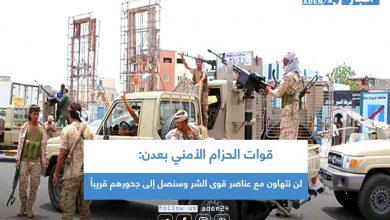 صورة قوات الحزام الأمني بعدن: لن نتهاون مع عناصر قوى الشر وسنصل إلى جحورهم قريباً