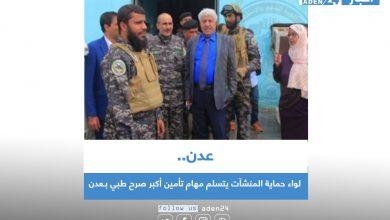 صورة لواء حماية المنشآت يتسلم مهام تأمين أكبر صرح طبي بـعدن