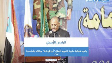 """صورة الرئيس الزُبيدي يشهد فعالية مئوية الشهيد البطل """"أبو اليمامة"""" ورفاقه بالعاصمة عدن"""