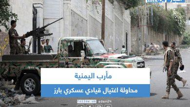 صورة مأرب اليمنية .. محاولة اغتيال قيادي عسكري بارز