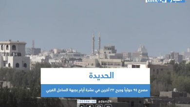 صورة مصرع 94 حوثياً وجرح 32 آخرين في عشرة أيام بجبهة الساحل الغربي
