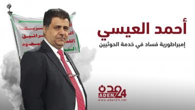 صورة انفوجرافيك | أحمد العيسي ..إمبراطورية فساد في خدمة الحوثيين