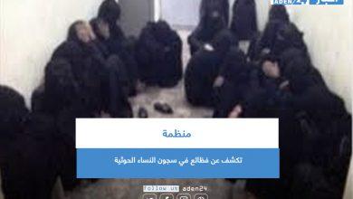 صورة منظمة تكشف عن فظائع في سجون النساء الحوثية