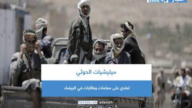 صورة ميليشيات الحوثي تعتدي على معلمات وطالبات في البيضاء