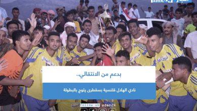 صورة بدعم من الانتقالي.. نادي الهلال قلنسية بسقطرى يتوج بالبطولة