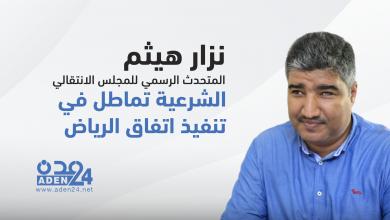 صورة إنفوجرافيك | متحدث الانتقالي: الشرعية تماطل في تنفيذ اتفاق الرياض