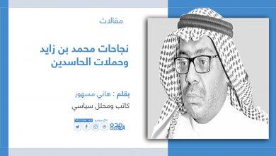 صورة نجاحات محمد بن زايد وحملات الحاسدين