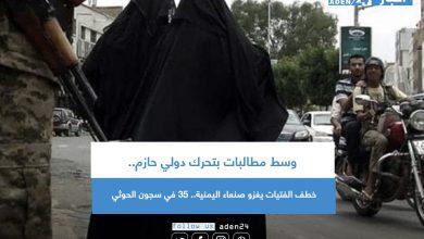 صورة وسط مطالبات بتحرك دولي حازم.. خطف الفتيات يغزو صنعاء اليمنية.. 35 في سجون الحوثي