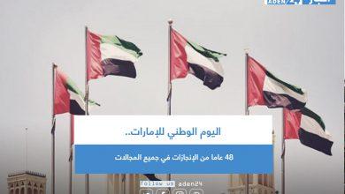 صورة اليوم الوطني للإمارات.. 48 عاما من الإنجازات في جميع المجالات