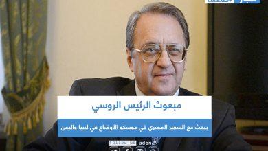 صورة مبعوث الرئيس الروسي يبحث مع السفير المصري في موسكو الأوضاع في ليبيا واليمن