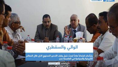 صورة الوالي والسقطري يترأسان اجتماعاً هاماً لبحث سُبل وقف التدمير الممنهج الذي طال المعالم التاريخية والسياحية في العاصمة عدن
