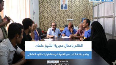 صورة القائم باعمال مديرية الشيخ عثمان يجتمعبقادة شباب عدن للتنمية لدراسة احتياجات الكود العثماني