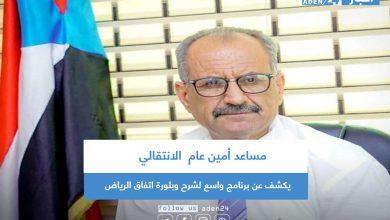 صورة مساعد أمين عام  الانتقالي يكشف عن برنامج واسع لشرح وبلورة اتفاق الرياض